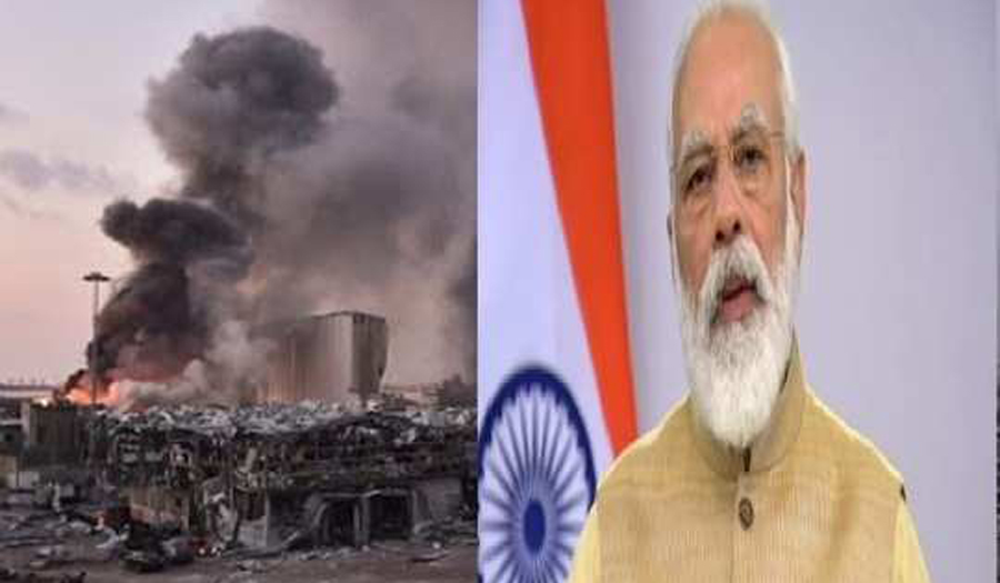 """Shocked, saddened by loss of lives,"" PM Modi on massive Beirut explosion"